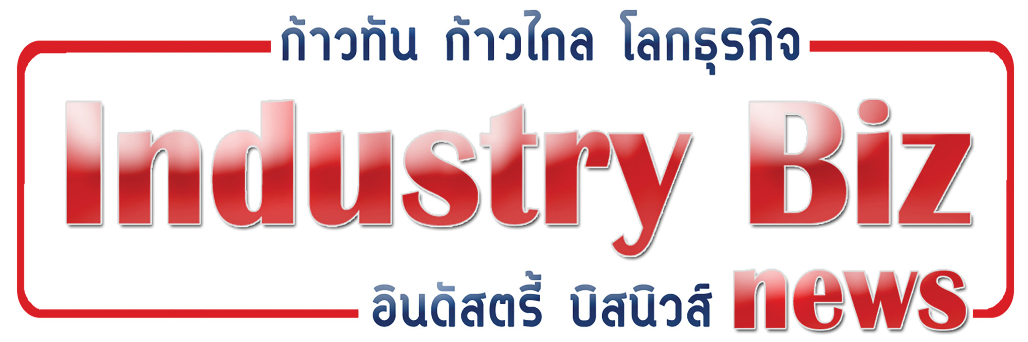 INDUSTRYBIZNEWS