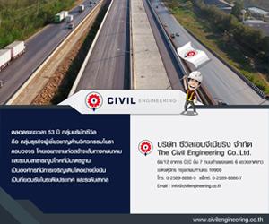 Civil-Banner